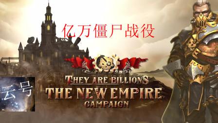 亿万僵尸战役:新帝国