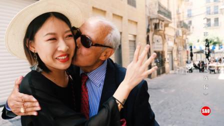 耶路撒冷09集:被强吻了,太过热情的老爷爷