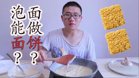 黑暗料理:千万不要用泡面用来做【煎饼】,好恶心!!
