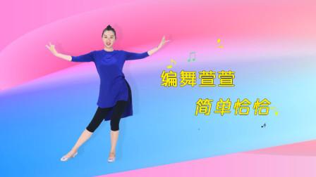 糖豆广场舞课堂《你怎么说》入门恰恰舞