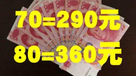 养老金好消息,70周岁每月额外增加290元,80岁增加360元?很快到账