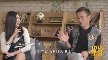 《中超吐口秀》杨璞日本奇遇记,被警察护送回饭店