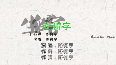 歌曲高清陈柯宇 - 生僻字(HD) 字幕版