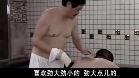 马大帅第一次给人搓澡,结果把人当标枪射出去了,这段喝水别看
