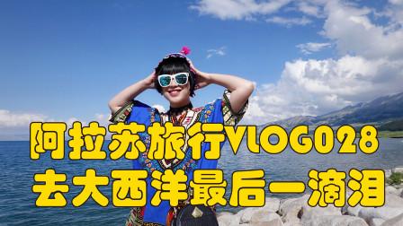 阿拉苏旅行Vlog28被大西洋最后一滴泪美哭