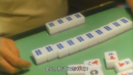 大叔打麻将抓到一手八筒, 堪称千王赌神耍戏法, 三家都懵了