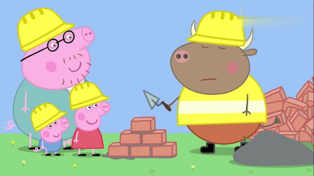 猪爸爸带佩奇去看建筑工地,这的房子是给新邻居狼先生一家造的