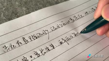 真正的高手,简单的一张纸,一支笔,就能写出很漂亮的行书!