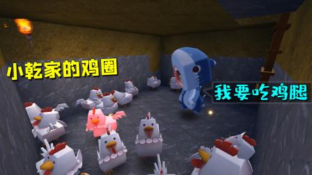 迷你世界:都怪我贪吃,把小乾养的鸡全吃掉了,不过我能瞒天过海