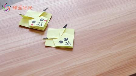 可爱的折纸皮卡丘,做法简单还好看,还可以当书签简直太实用了