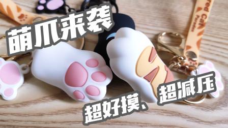 【评头论足】萌爪来袭!超好摸,超治愈,超减压的猫爪钥匙链