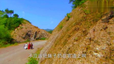 王富曲在背后说太白金星坏话,不料金星直接杀下凡,富曲悲剧了