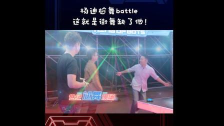杨迪尬舞battle,这就是街舞缺了他!