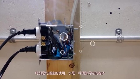 """中国80后发明""""水下插座""""插座在水中不导电,已获国际专利"""