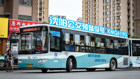 【沈阳公交】高炮一师预备役号 XMQ6119G