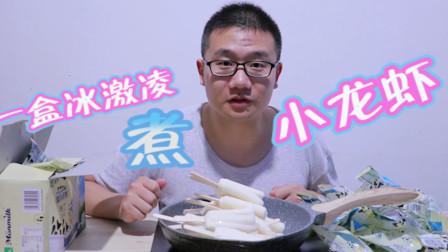 作死黑暗料理:用20个【冰淇淋】煮小龙虾和螃蟹,甜蜜过初恋!