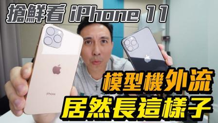 这样的设计还OK吗?如果这是iPhone11你还会喜欢吗?
