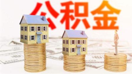用住房公积金贷款需要满足哪些条件?能贷多少钱?现在知道还不晚