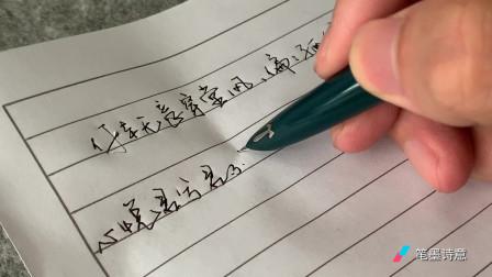 高手写字就是这么好看这么快,而且笔笔到位,不简单啊!好漂亮!