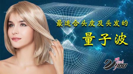【Vincent】什么是头皮跟头发最适合的量子波