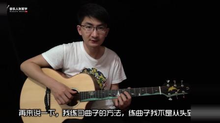 音乐人张紫宇干货分享,我平时怎么练吉他? 靠谱吉他联合出品