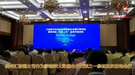 """贵州省大数据管理局在贵州饭店国际会议中心举行"""" 大数据与实体经济深度融合全国行贵州站启动会"""