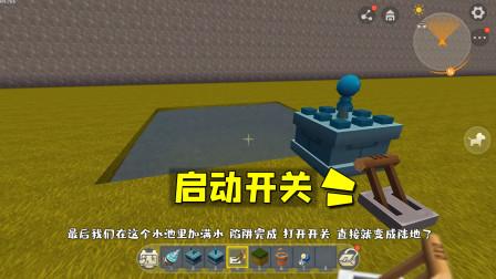 迷你世界:这个启动开关不简单,只要一按下,水池会瞬间变成草坪