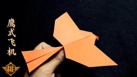 失传已久的鹰式纸飞机,飞行能力太强了!