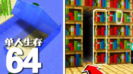 我的世界单人生存64:利用一些小知识!做一扇隐蔽的隐藏门