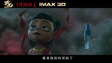 《哪吒之魔童降世》发布终极预告,国产动画电影成为最大的黑马,三天票房过6亿,先看预告片过过瘾吧
