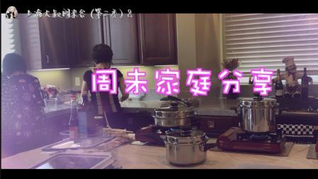 上海大叔闯米谷(第二季)9周未家庭分享