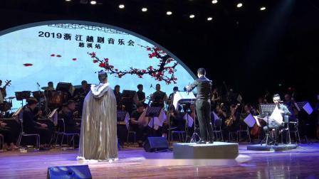 2019浙江越剧音乐会《桃花扇》追念 演唱:裘秋萍 舒悦出品