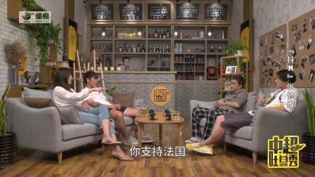 """《中超吐口秀》被誉为""""中国莫德里奇""""的张修维是个抖M?"""