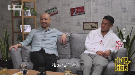 《中超吐口秀》韦世豪与李磊相爱相杀,扬言要踢断腿?