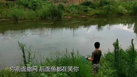 新买的撒网,河边练练手,这么烂的撒网技术,看看抓了多少鱼