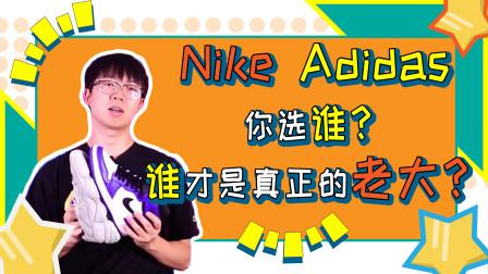 Nike和Adidas你选谁?穿Nike的穷?究竟谁是老大?