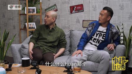 《中超吐口秀》刘健和范晓东说淄博话?表示听不懂