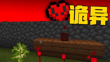 """在Minecraft中听到""""不属于""""Minecraft的诡异音效? ?"""