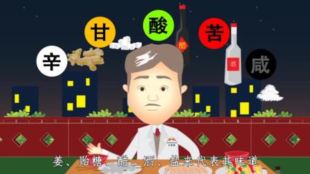 《养生固本》系列动画片3.2  如何保养脏腑+脏腑保养食谱