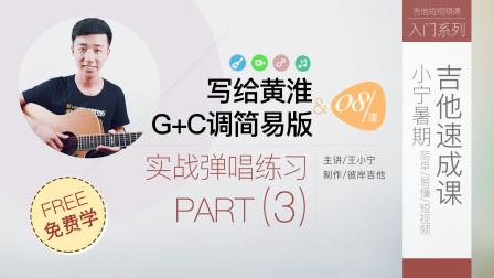 小宁暑期吉他速成课