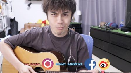 #377 王七七《我願意平凡的陪在你身旁》跟马叔叔一起摇滚学吉他