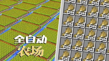 我的世界单人生存65:新版本的全自动农场,无限刷农作物