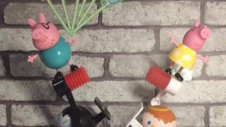 少儿益智亲子玩具:猪爸爸和猪妈妈的pk赛,谁会赢了呢