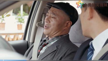 刘能偶遇赵四做车回家,铺红地毯下车,谁料穿的是老婆的裤子,爆笑不断