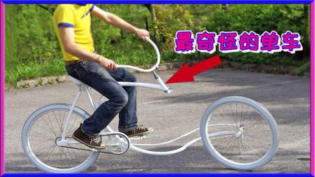 没有前叉也能骑的飞快,见过都说太奇怪了的自行车,5个大开脑洞的单车