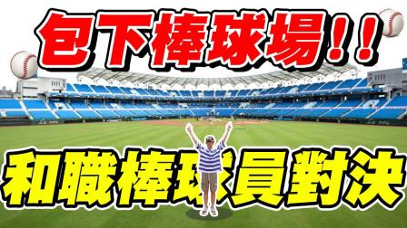 两个兄弟豪气的包下整个棒球场!只为与职业棒球手PK投球?能赢巨大化九宮格