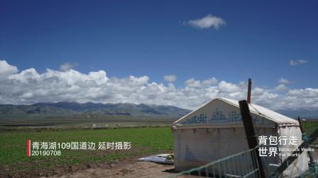 青海湖109国道边,拍延时摄影,蹲守1小时,成片10秒钟