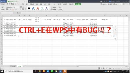excel王者快捷键CTRL+E在WPS中有BUG用不了吗?看完这段视频你就知道到底能不能用了