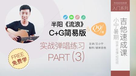 小宁暑期吉他速成课第9集-流浪G调简易版弹唱示范+弹唱讲解