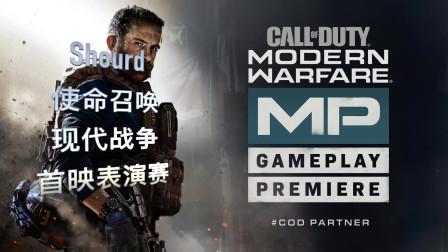 Shroud 使命召唤 现在战争 首映会表演赛#1 Call of Duty